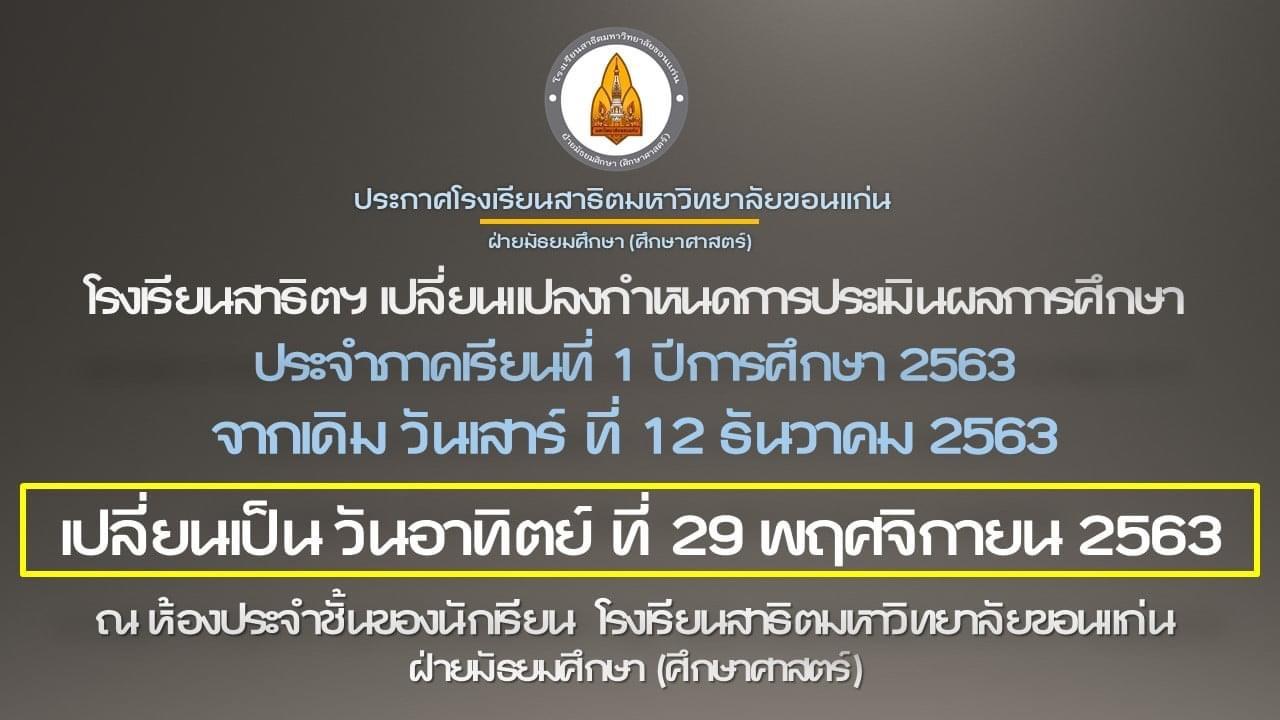 เปลี่ยนแปลงกำหนดการประเมินผลการศึกษา ประจำภาคเรียนที่ 1 ปีการศึกษา 2563