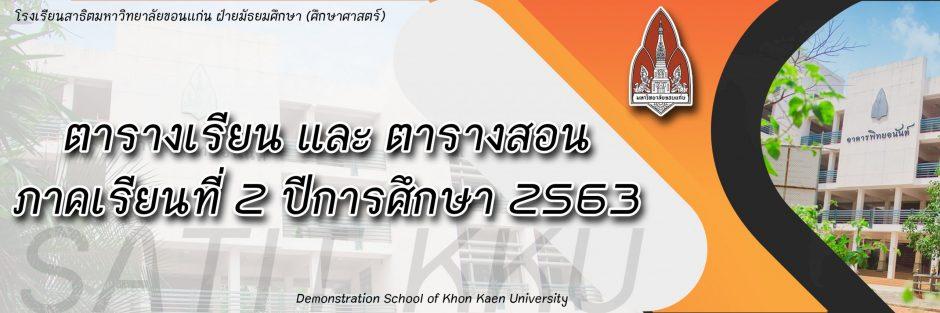 ตารางเรียนและตารางสอน ภาคเรียนที่ 2/2563