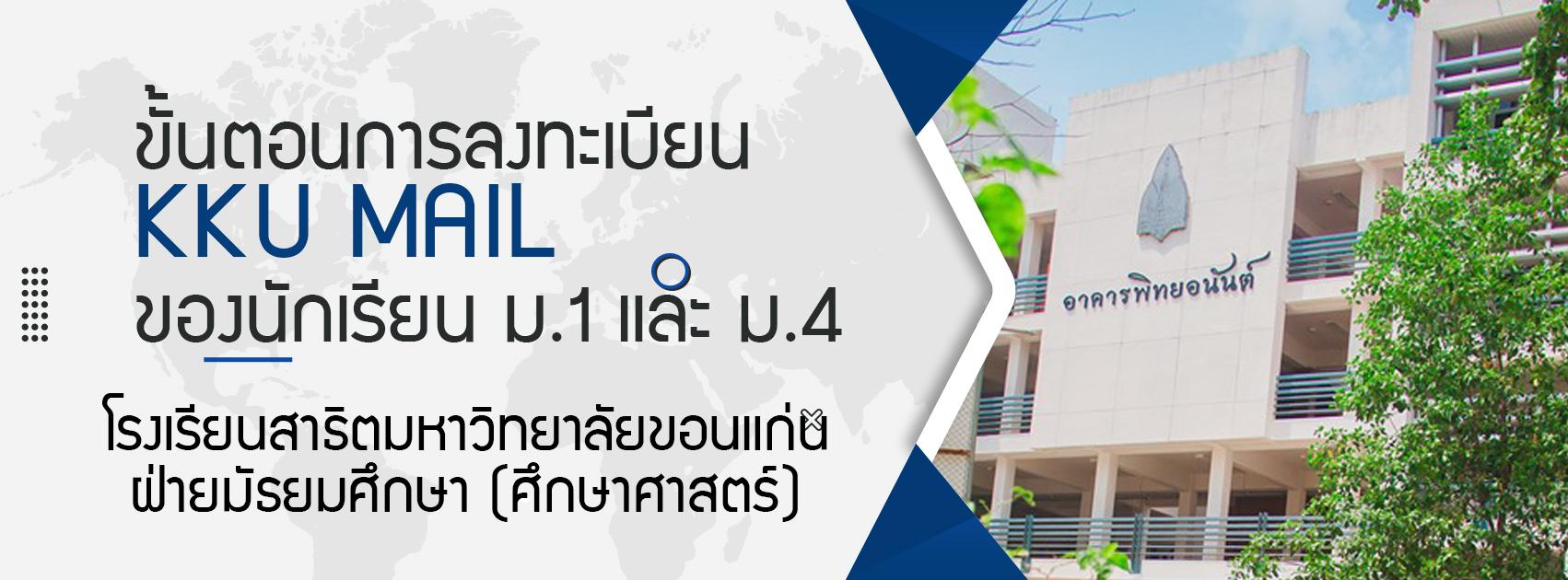 การลงทะเบียน KKUMAIL ของนักเรียนชั้น ม.1 และ ม.4