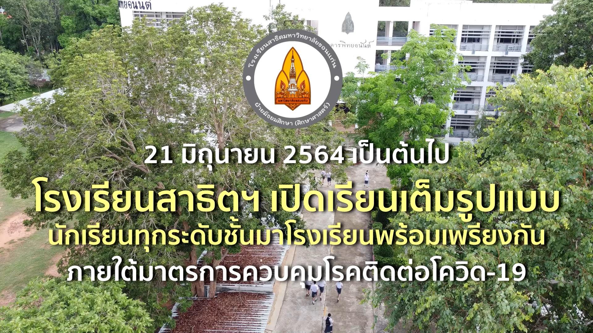 สาธิตฯ พร้อมเปิดเรียนเต็มรูปแบบ 21 มิถุนายน 2564