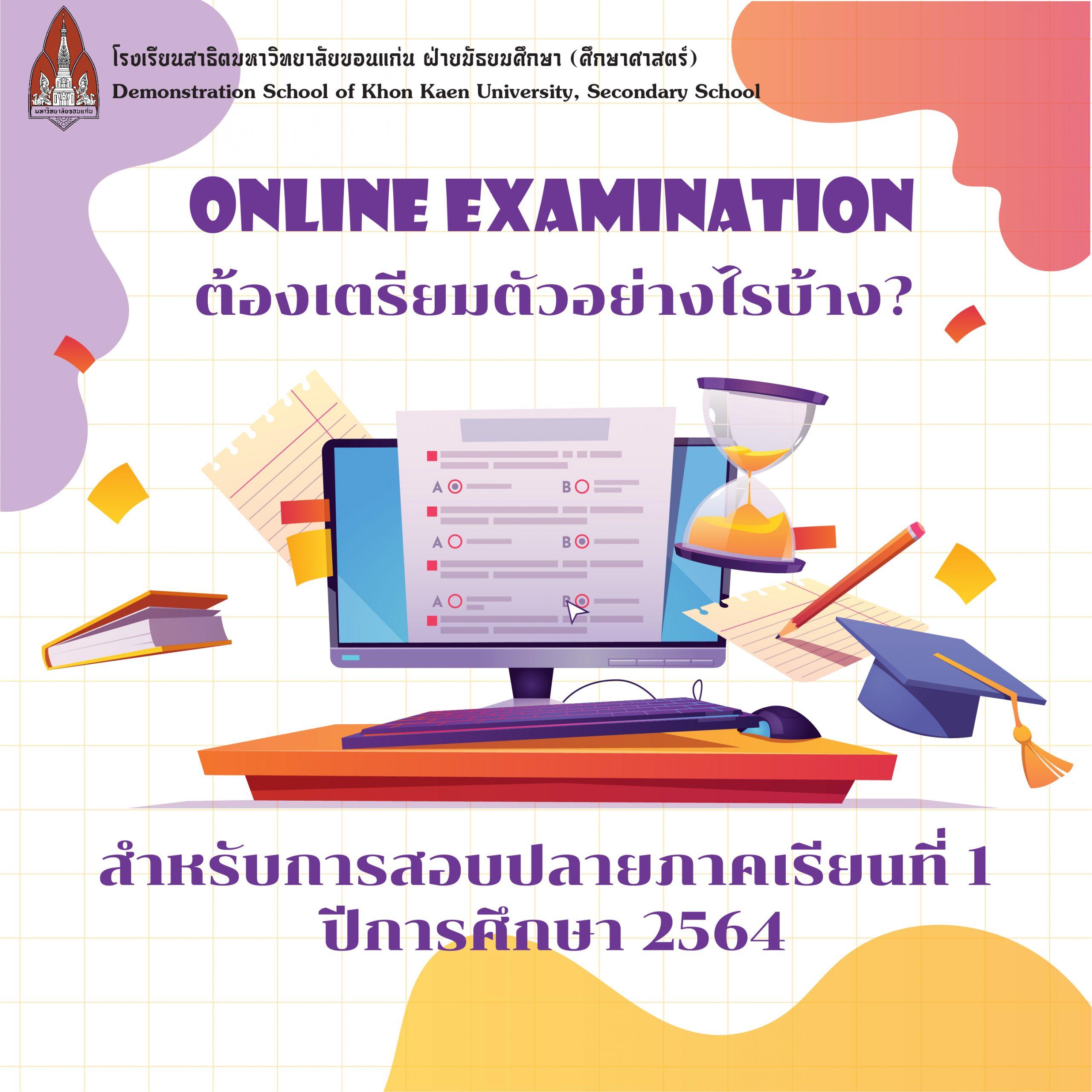 แนวปฏิบัติการสอบปลายภาค (ออนไลน์) ภาคเรียนที่ 1 ปีการศึกษา 2564 และลิงก์ Zoom สำหรับเข้าสอบ